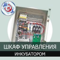 E00200 Шкаф управления инкубатором ШУИ-П