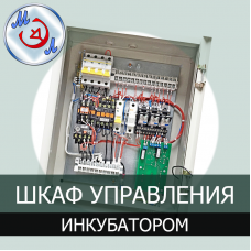 Шкаф управления инкубатором ШУИ-П