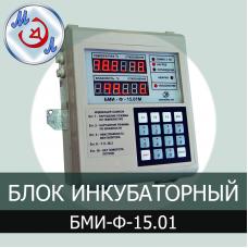 БМИ-Ф-15.01М блок инкубаторный