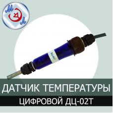 Датчик температуры цифровой ДЦ-02Т