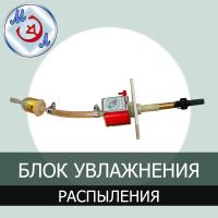 E01200 Блок увлажнения и распыления БУР-48 или БУР-28 для инкубатора