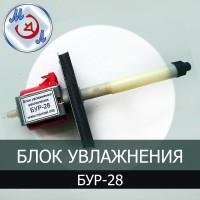 E01210 Блок увлажнения и распыления БУР-28