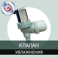 E01300 Клапан увлажнения для инкубаторов