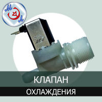 E01400 Клапан охлаждения для инкубаторов