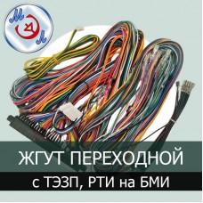 E01510 Жгут переходной с ТЭЗП на БМИ