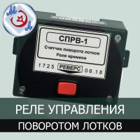 Реле управления поворотом лотков СПРВ-1