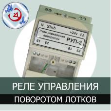 Реле управления поворотом лотков РУП-2