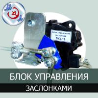 E01900 Блок управления воздушными заслонками инкубатора БУЗ-12