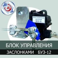 Блок управления воздушными заслонками инкубатора БУЗ-12