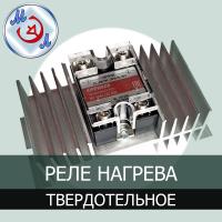 Реле нагрева твердотельное ТР-4.0 для инкубатора