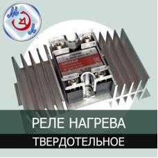 E02000 Реле нагрева инкубатора твердотельное ТР-4.0