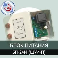 E02200 Блок питания БП-24М (ШУИ-П)
