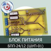 Блок питания БПП-24/12 (ШУП-01)