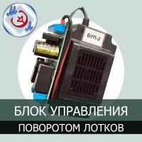 E02600 Блок управления поворотом лотков БУП-2