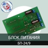 E02700 Блок питания инкубатора БП-24/9