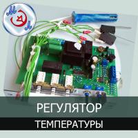 E02800 Регулятор температуры ТРМ-2 для инкубаторов