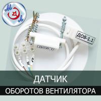Датчик оборотов вентилятора ДОВ-1