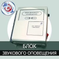 E03100 Блок звукового оповещения БЗО-Ф-15.01
