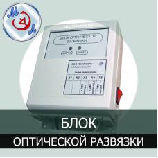 E03200 Блок оптической развязки БОР-Ф-15.01 инкубатор-компьютер