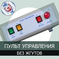 Пульт управления инкубатором (без жгута)