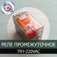 E02310 Реле промежуточное TRY-220VAC