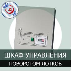 Шкаф управления поворотом лотков ШУП-01