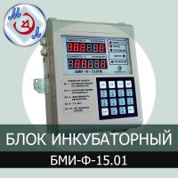 Блок инкубаторный БМИ-Ф-15.01М