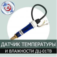 Датчик температуры и влажности цифровой ДЦ-01ТВ