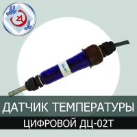 Датчик температуры ДЦ-02Т цифровой