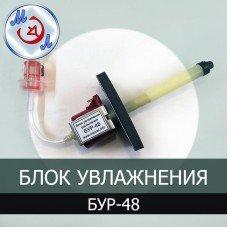 Блок увлажнения и распыления для инкубатора БУР-48