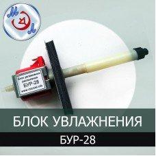 Блок увлажнения и распыления БУР-28