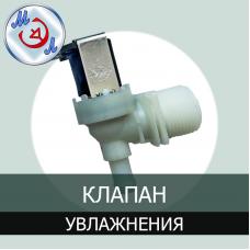 Клапан увлажнения для инкубаторов