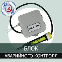 Блок аварийного контроля температуры БАК-005