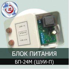 Блок питания БП-24М (ШУИ-П)