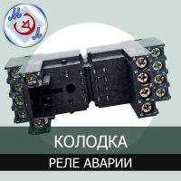 Колодка для реле аварии TRY-24VD