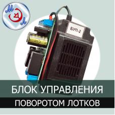 Блок управления поворотом лотков БУП-2