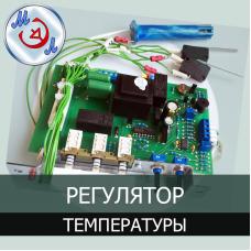 Регулятор температуры ТРМ-2 для инкубаторов