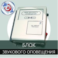 Блок звукового оповещения БЗО-Ф-15.01