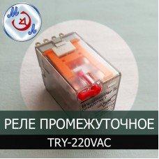 Реле промежуточное TRY-220VAC