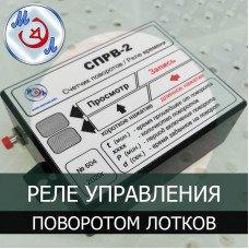Реле управления поворотом лотков СПРВ-2