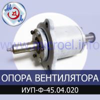 Опора вентилятора инкубатора ИУП-Ф-45