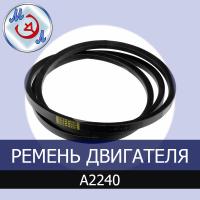 M00700 Ремень А2240 для двигателя инкубатора