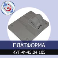 Платформа для инкубатора ИУП-Ф-45