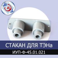 M01100 Стакан для ТЭНа инкубатора