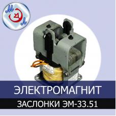 Электромагнит ЭМ-33.51 заслонки инкубатора