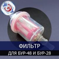 Фильтр системы увлажнения для БУР-48 и БУР-28