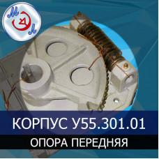 Корпус (опора передняя) У55.301.01