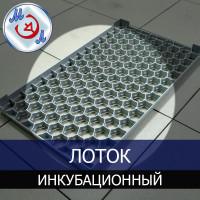 Лоток инкубационный предварительный пластиковый