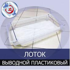 Лоток выводной пластиковый