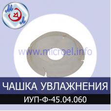 Чашка увлажнения воздуха для инкубатора